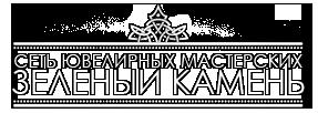 """""""Зеленый камень"""" - cеть ювелирных магазинов и мастерских в Ижевске. Изготовление ювелирных изделий на заказ"""